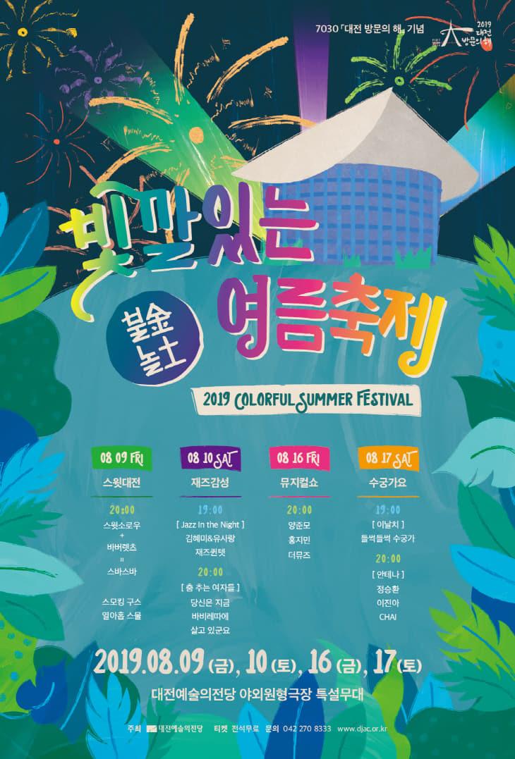 2019 빛깔있는 여름축제_불金놀土_포스터