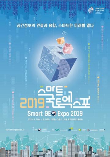 붙임1_2019 스마트국토엑스포 포스터