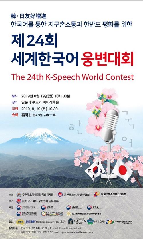 0809 세계한국어웅변대회 일간리더스경제2