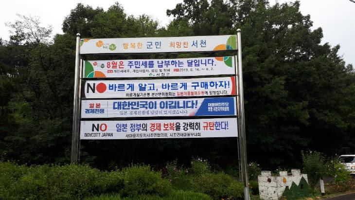 일본정부 규탄 현수막