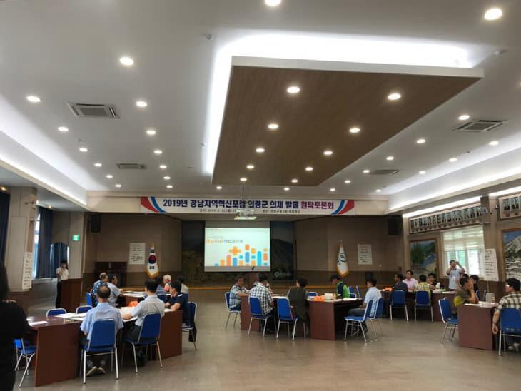2019-08-13 의령군 의제 발굴 원탁토론회 개최
