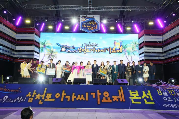 제9회 삼천포아가씨 가요제 성황리 개최_수상자들과 함께-3