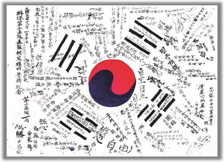 광복군 서명 태극기
