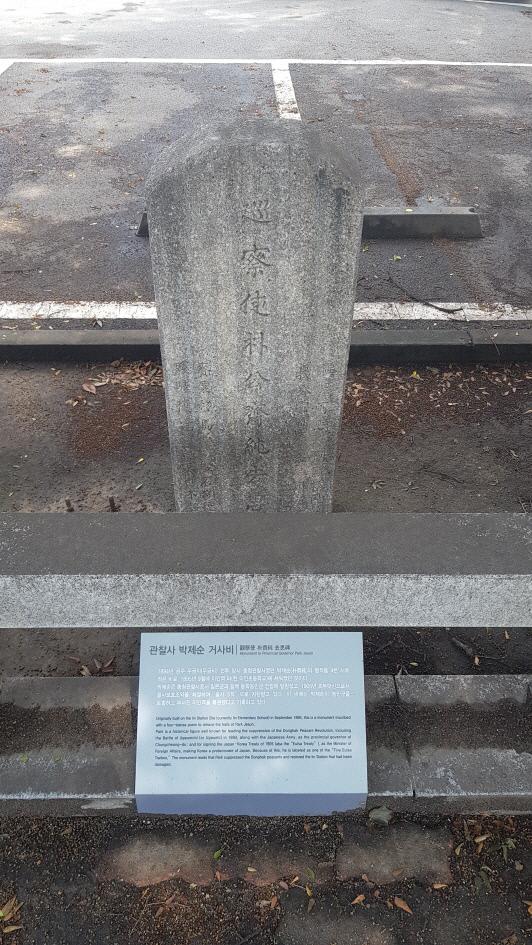 박제순 죄상비 사진