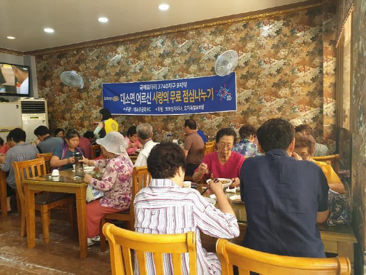 5. 대소무궁화로타리클럽 점심나누기 행사 2