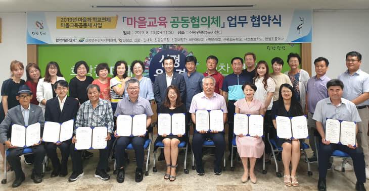 사본 -신평면 마을교육공동체 업무협약 (1)