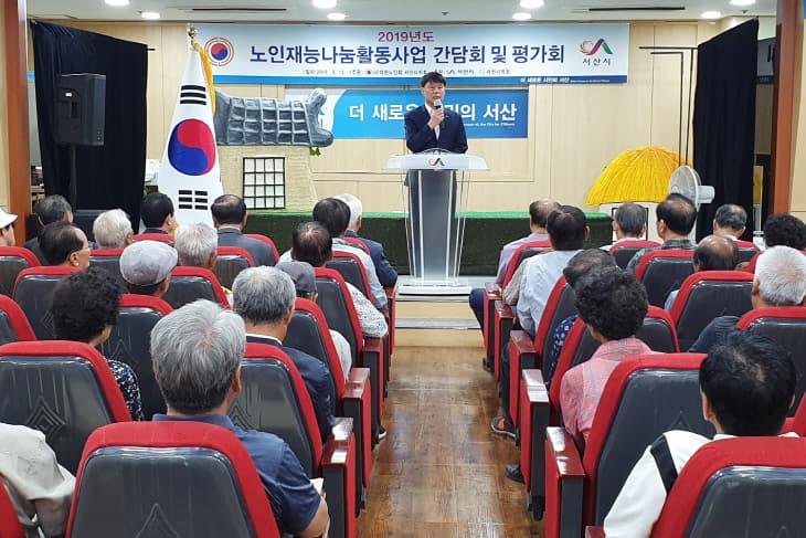 (서산) 0814 2019년도 노인재능나눔사업 평가회 실시