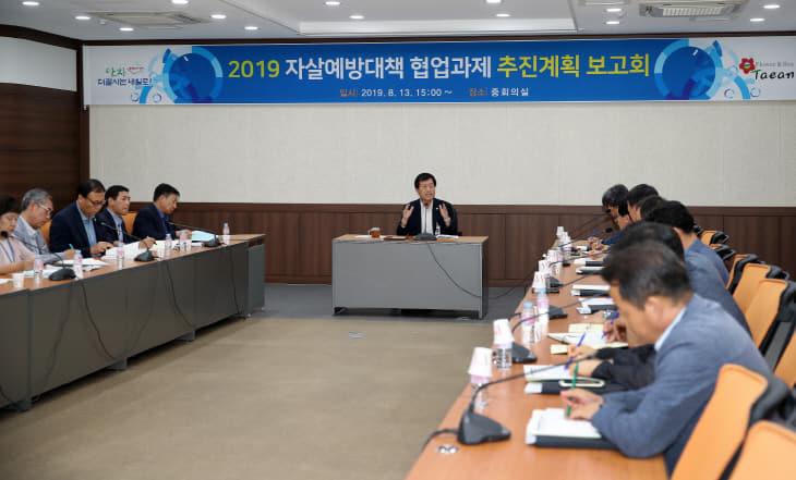 자살예방대책 협업과제 추진계획 보고회 (2)