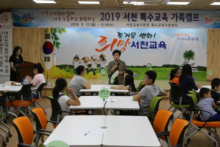 서천교육지원청, 특수교육 대상학생 가족캠프 운영