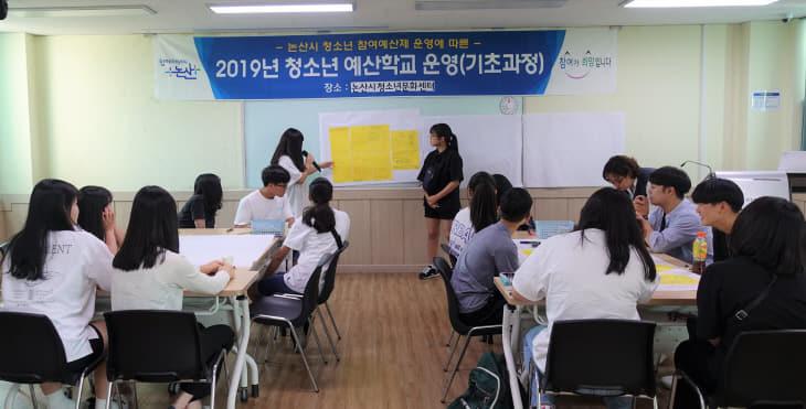 청소년참여예산제 교육사진