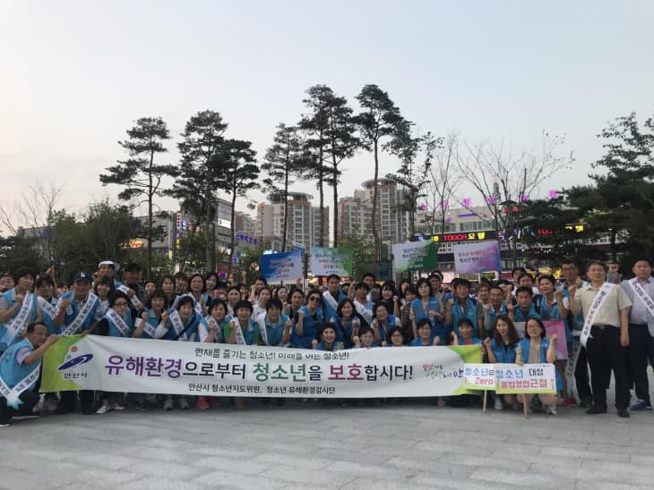 안산시, 청소년유해환경개선 민·관·경 합동캠페인