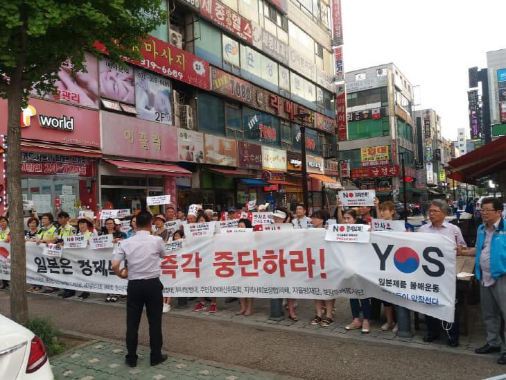 시흥시 정왕4동 유관단체협의회, 日제품 불매운동 전개