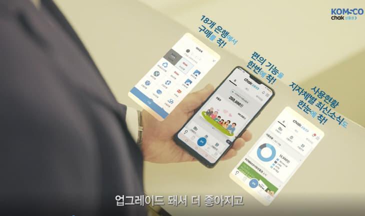 시흥시 지역화폐 모바일시루, 앱 전면 업그레이드