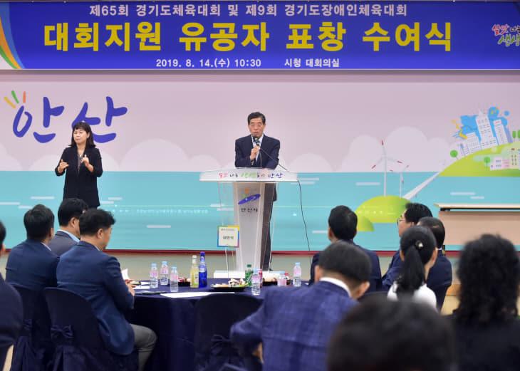 안산시, 경기도민체전·장애인체전 유공자 표창 수여