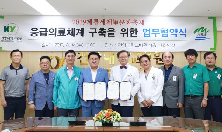 건양대병원-계룡시 업무협약2