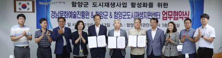 함양군-경남문화예술진흥원-함양군도시재생지원센터 업무협약식