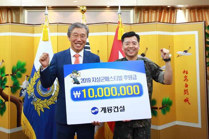 계룡건설 지상군 페스티벌 후원금 전달식