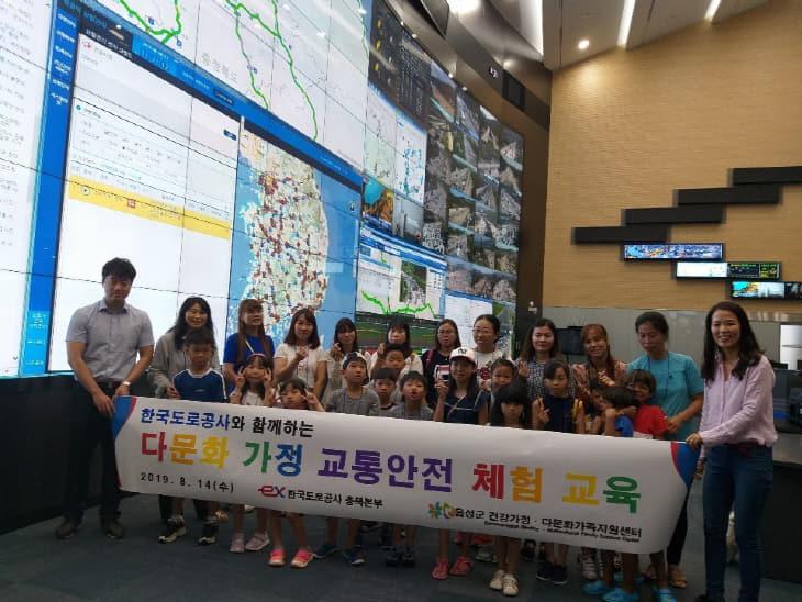 3.도로공사 충북본부, 다문화가족 교통안전 교육1