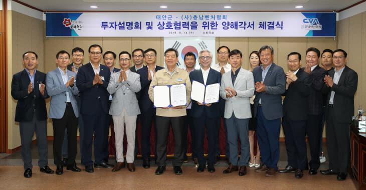 충남벤처협회 협약 (2)