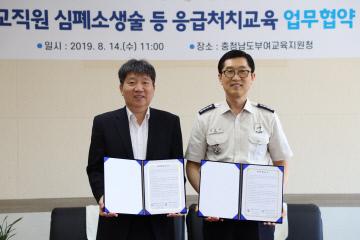 부여교육지원청-부여소방서 응급처치교육 업무협약
