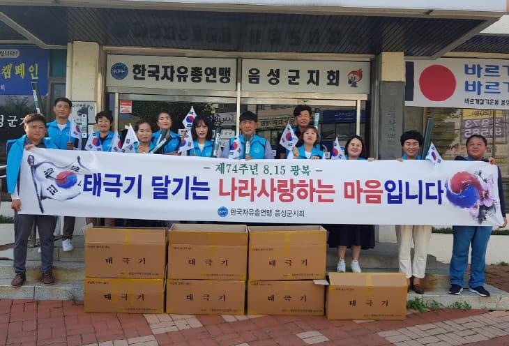5. 자유총연맹 태극기 달기 캠페인