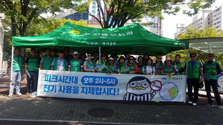 사본 -새마을운동계룡시지회 교통안전 및 에너지절약 캠페인