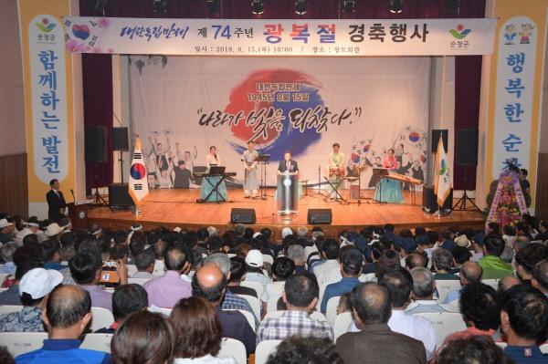 순창 0815 - 광복절 경축행사 DSC_2801