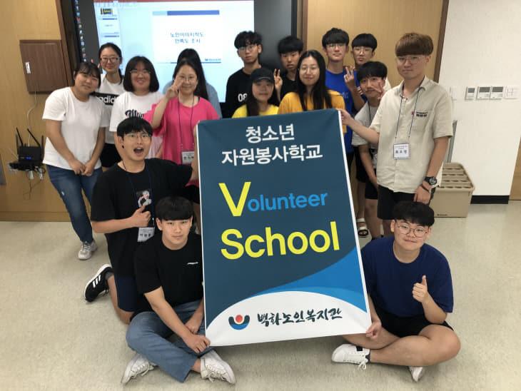 청소년자원봉사학교 V-School 운영! 사진1