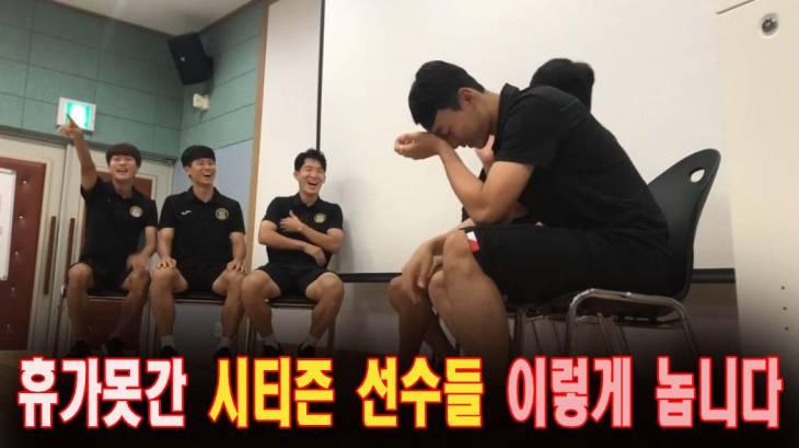 휴가못간 시티즌 선수들 이러고 놉니다! 대존잼 YB VS OB