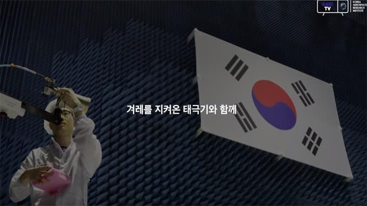 태극기와 함께 꿈을 펼쳐가는 대한민국의 항공우주 독립(74주년 광복절)