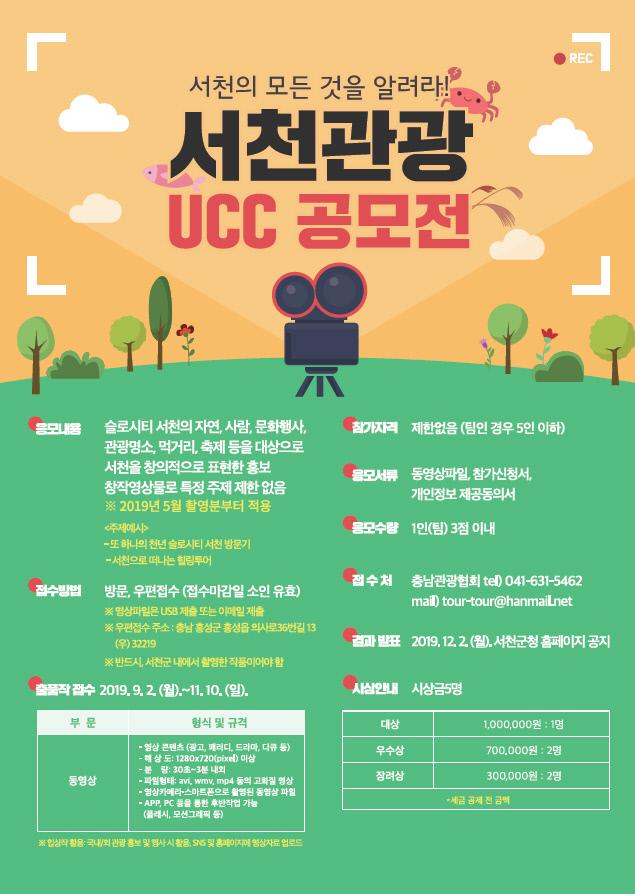 서천관광 UCC 공모전 개최