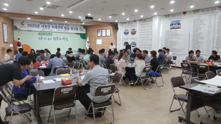 서천, 2020년 시책구상 위한 미래정책 발굴 워크숍