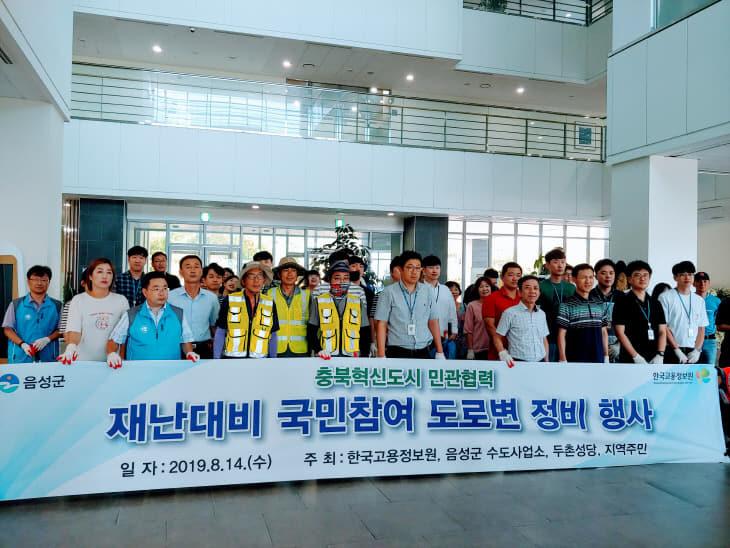 6. 재해 대비 국민참여 도로변 정비 행사