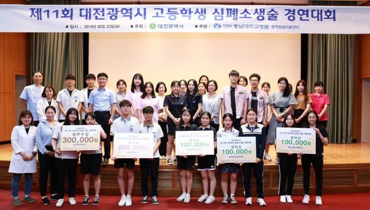 제11회_대전광역시_고등학생_심폐소생술_경연대회_개최