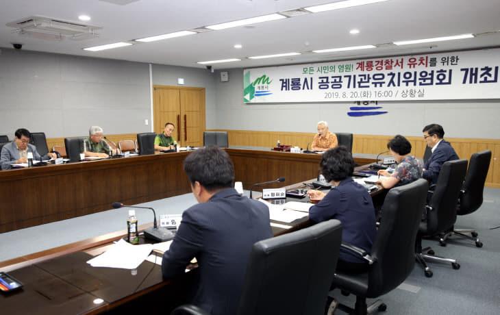 사본 -19.8.20 공공기관 유치위원회 개최_계룡시 (3)