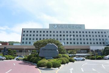 충남대학교병원