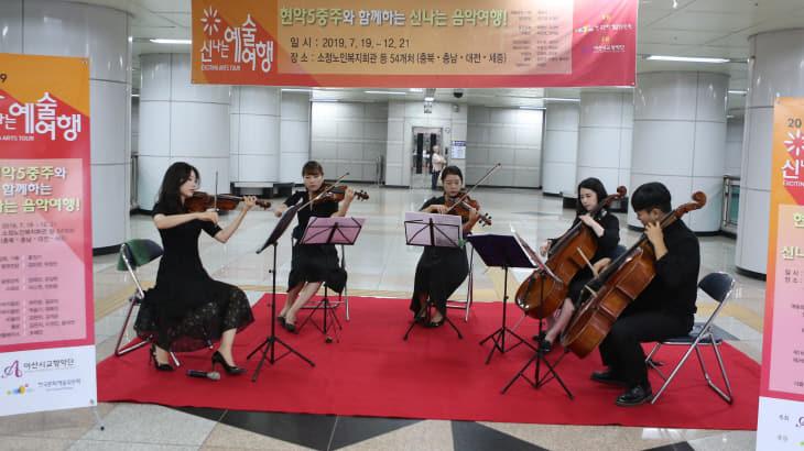 (사진) 아산시 교향악단 대전역 대합실 버스킹