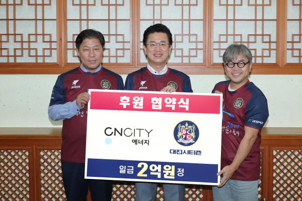 대전시티즌 발전후원금 전달