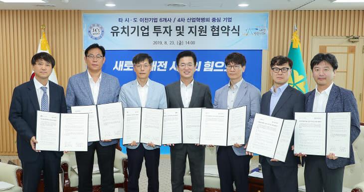 대전시, 4차산업혁명 선도 기업 6개사 유치 (2)