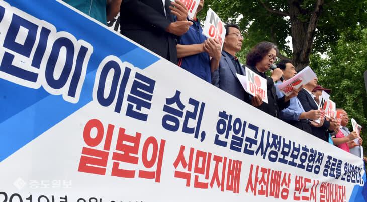 20190823-한일군사정보보호협정 종료 환영 기자회견1