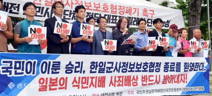 20190823-한일군사정보보호협정 종료 환영 기자회견3