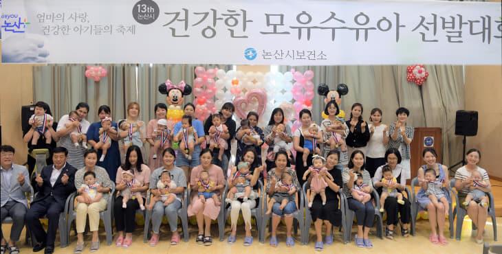 엄마 젖이 최고! 논산시, 모유수유아 선발대회 개최  (1)