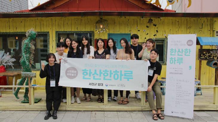 서천, 삶기술학교 1박2일 한산살이 운영