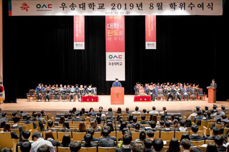 우송대 2019년 8월 학위수여식