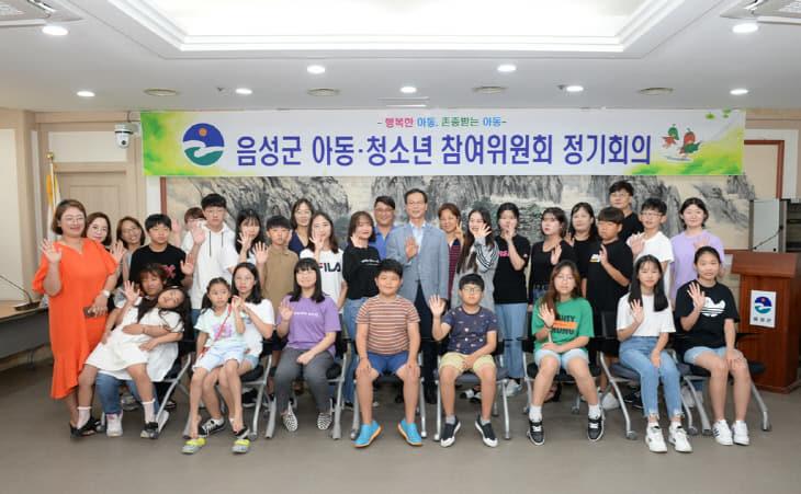 7. 음성군 아동청소년 참여위원회 하반기 정기회의2