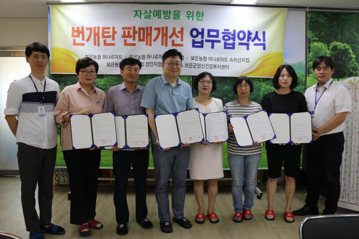 자살예방을 위한 '번개탄 판매개선' 업무협약식 모습