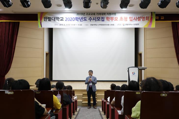 한밭대, 학부모 초청 입시설명회 개최
