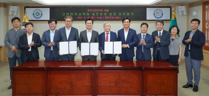 한국고전번역원 고전번역교육원 대전분원 설립 (1)