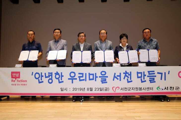 서천, 자살예방 협업 추진을 위한 업무협약