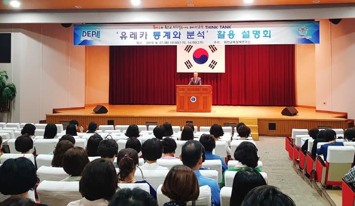 대전교육정책연구소_유레카설명회1re